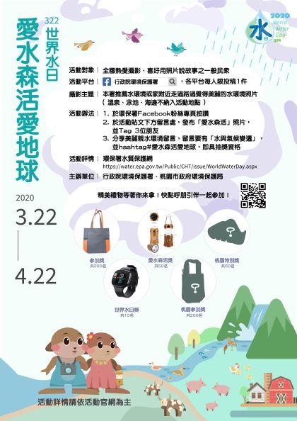 環保署辦理「322世界水日愛水森活愛地球活動」海報